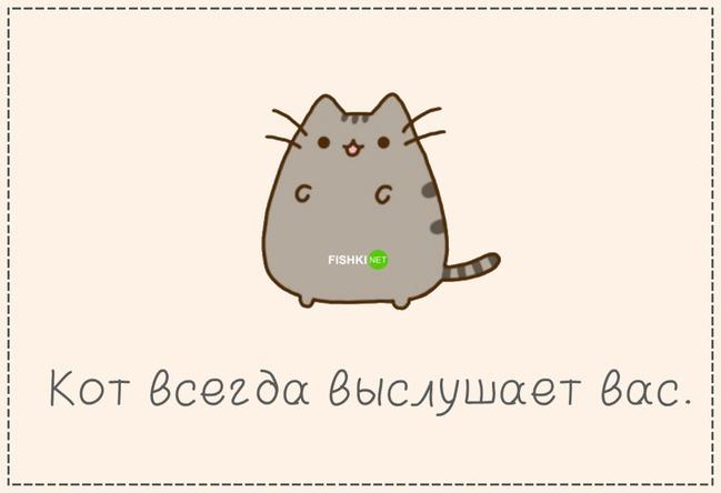 фото 14: Кто лучше - муж или кот??? (юмор)
