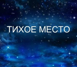 фото: ТИХОЕ МЕСТО