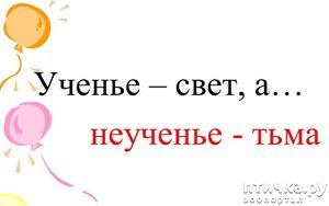 фото: УЧЕНЬЕ - СВЕТ...