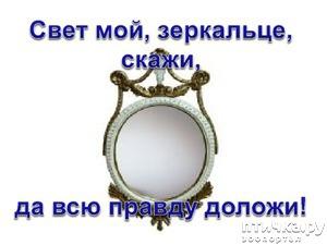 фото: Свет мой зеркальце, скажи...