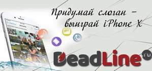 фото: Примите участие в конкурсе и получите iPhone X от DeadLine.ru!