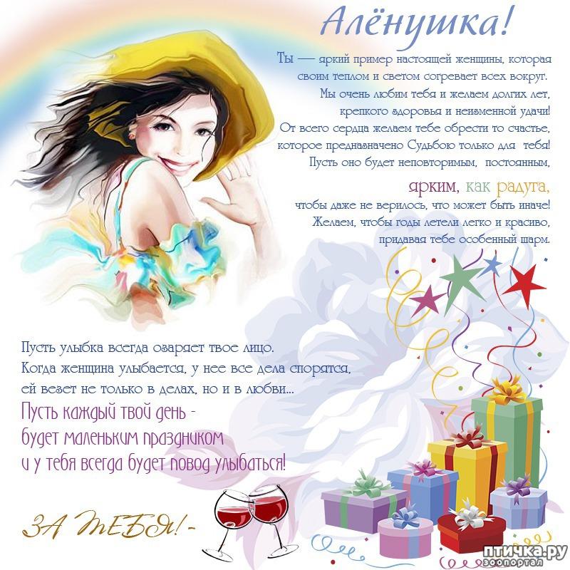 Алена поздравление с днем рождения стихи