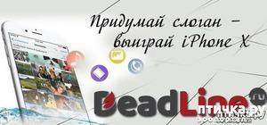 фото: Успейте принять участие в конкурсе от DeadLine.ru!