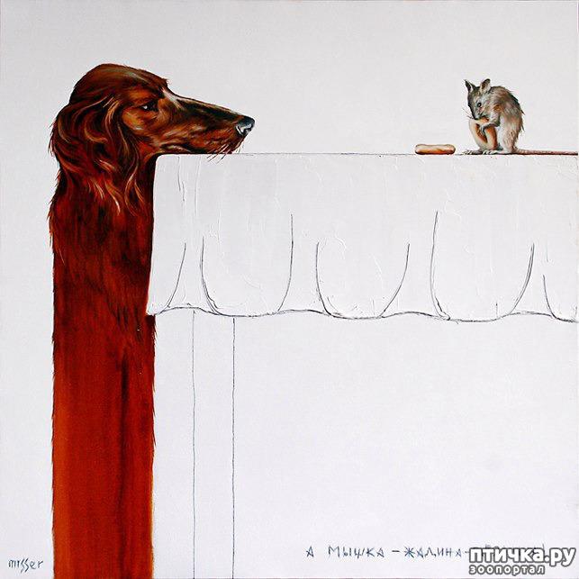 фото 6: И снова о собаках в живописи