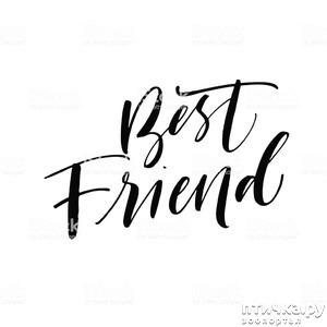 фото: От вражды до дружбы всего один шаг...