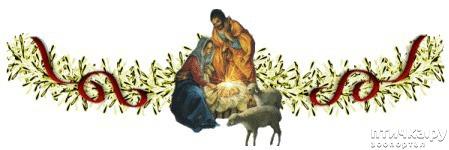 фото 6: С ПРИБЛИЖАЮЩИМСЯ РОЖДЕСТВОМ ХРИСТОВЫМ!