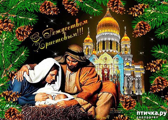 фото 7: С ПРИБЛИЖАЮЩИМСЯ РОЖДЕСТВОМ ХРИСТОВЫМ!