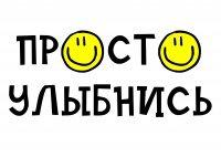 фото: Просто улыбнитесь.