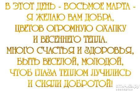 фото 3: С МЕЖДУНАРОДНЫМ КОНФЕТНО-БУКЕТНЫМ ЖЕНСКИМ ДНЁМ!