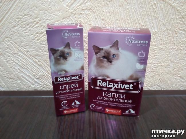 фото 1: Успокоительные капли и спрей для кошек.