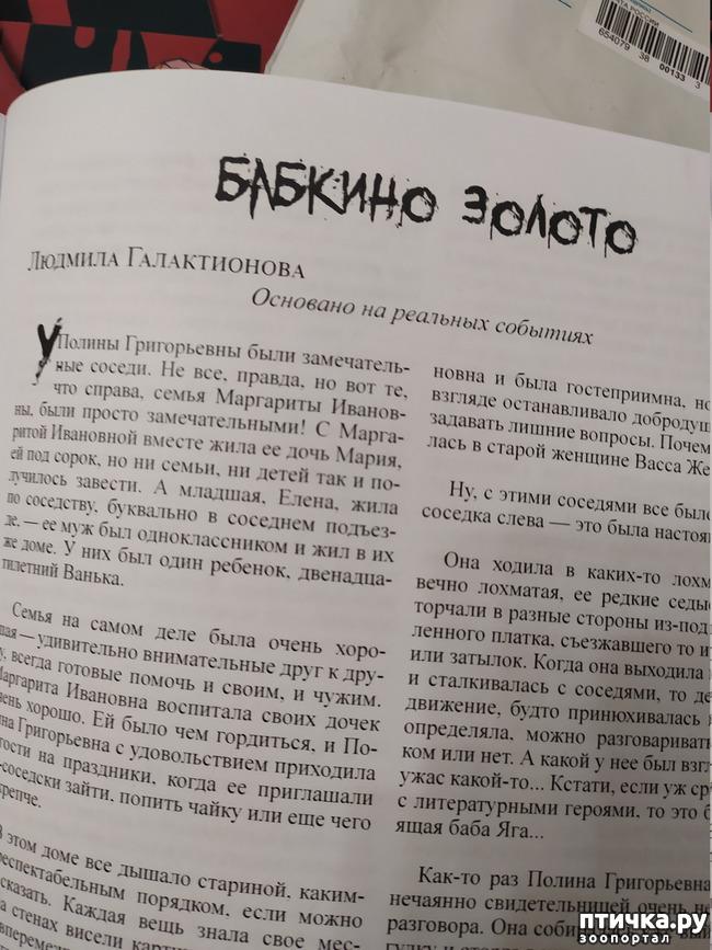 фото 2: Мистическая Симона)))