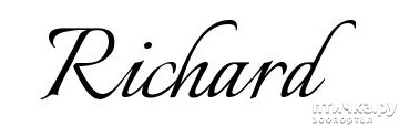 фото 1: Наречённый Ричард.