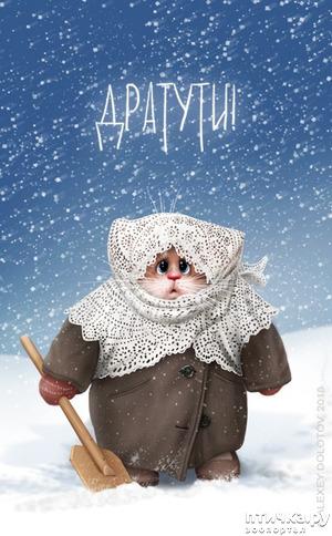 фото: Котохудожник Алексей Долотов