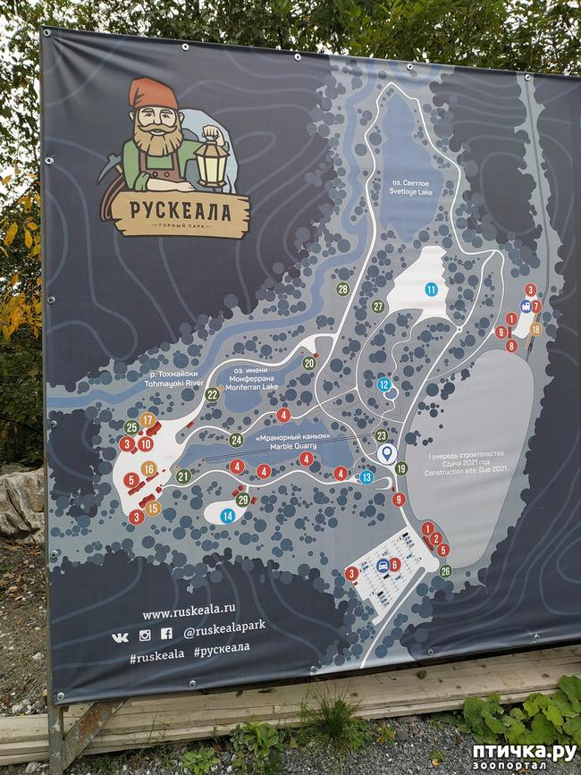фото 1: Рускеала - горный парк