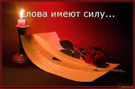 фото: Прекрасные новости или Наши слова имеют силу!!!