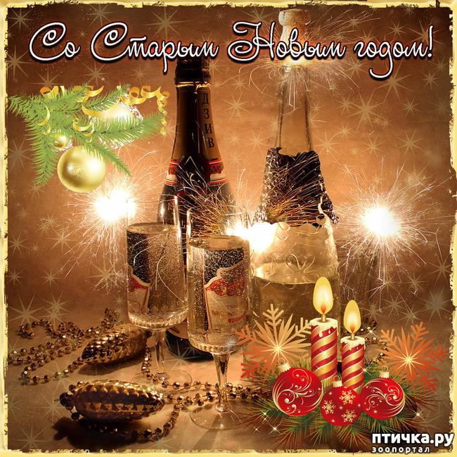 фото 2: Со Старым Новым годом!