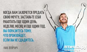 фото: Сильные цитаты Ника Вуйчича