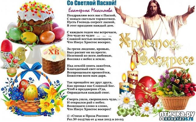 фото 6: Со Светлым праздником Пасхи!